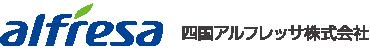 四国アルフレッサ株式会社