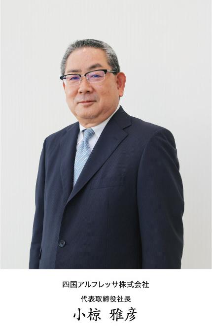 四国アルフレッサ株式会社 代表取締役社長 川島啓嗣