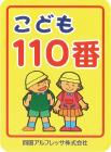 「こども110番」運動への参加