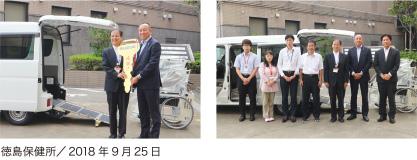 福祉車両の寄贈[徳島]