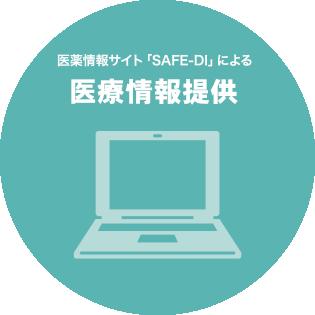 医薬情報サイト「SAFE-DI」による医療情報提供