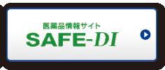 医薬品情報サイト SAFE-DI
